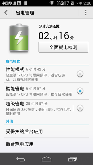 Honor 6 power