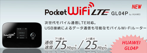 Pocket WiFi LTE GL04P