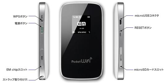 eAccess Pocket WiFi LTE GL01P HUAWEI E589